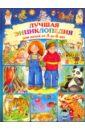 Лучшая энциклопедия для детей от 3 до 6 лет, Анселми Анита,Барсотти Элеонора