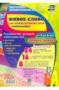 Живое слово как основ.разв.речи дошк.5-6лСент-нояб, Батова Ирина Сергеевна