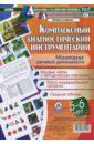 Комплексный диагностический инструментарий. Мониторинг речевой деятельности детей 5-6 лет, Ничепорчук Т. П.
