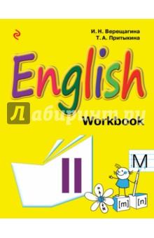 Английский язык. 2 класс. Рабочая тетрадь английский язык 8 класс рабочая тетрадь 2 вертикаль фгос