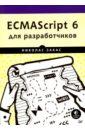 Обложка ECMAScript 6 для разработчиков