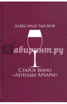 """Старое вино """"Легенды Архары"""""""