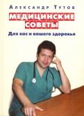 Медицинские советы для вас и вашего здоровья