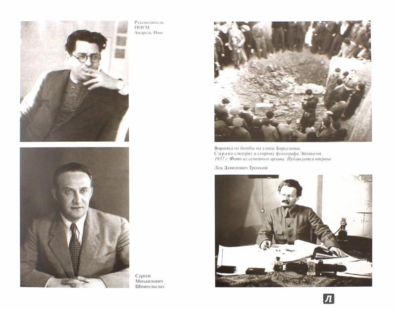 Иллюстрация 1 из 5 для Эйтингон - Владимир Антонов | Лабиринт - книги. Источник: Лабиринт