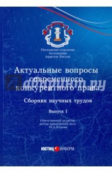 Актуальные вопросы современного конкурентного права. Сборник научных трудов. Выпуск 1 цена и фото