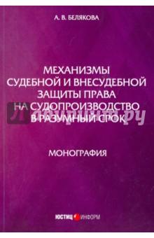 Механизмы судебной и внесудебной защиты права на судопроизводство в разумный срок. Монография