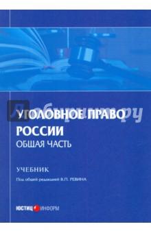 Уголовное право России. Общая часть. Учебник а в поляков е в тимошина общая теория права учебник