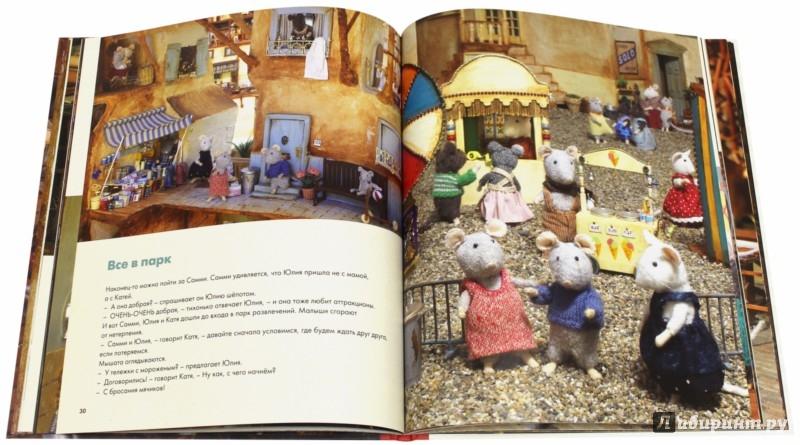 Иллюстрация 1 из 17 для Мышкин дом. Самми и Юлия в парке развлечений - Карина Схапман | Лабиринт - книги. Источник: Лабиринт
