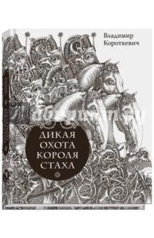 Дикая охота короля Стаха. Цыганский король топливные котлы белорусского производства