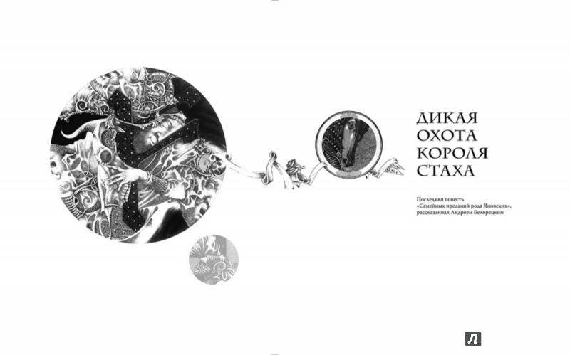 Иллюстрация 1 из 34 для Дикая охота короля Стаха. Цыганский король - Владимир Короткевич | Лабиринт - книги. Источник: Лабиринт