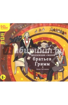 Большая коллекция сказок братьев Гримм (CDmp3)