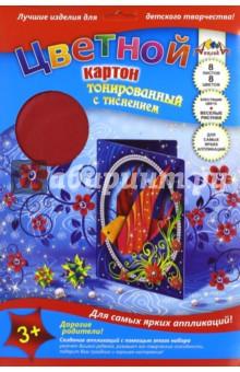 Картон цветной двусторонний тонированный с тиснением, 8 листов, 8 цветов Голубь (С1276-02) академия групп картон цветной 8 листов 8 цветов monster high