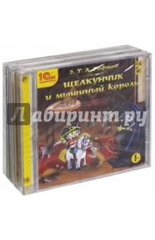 Купить Сказки и истории. Комплект из 3-х аудиокниг (3CDmp3), 1С, Зарубежная литература для детей
