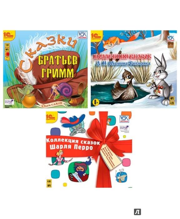 Иллюстрация 1 из 7 для Лучшие сказки для малышей. Комплект из 3-х аудиодисков (3CDmp3) - Мамин-Сибиряк, Перро, Гримм | Лабиринт - аудио. Источник: Лабиринт