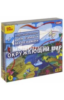 Купить Волшебный мир сказок. Комплект из 3-х аудиокниг (3CDmp3), 1С, Зарубежная литература для детей
