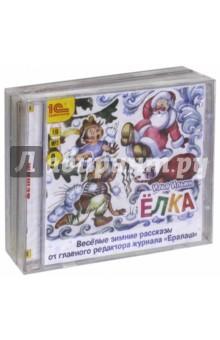 Купить Аудиокниги от главреда Ералаша . Комплект из 3-х аудиокниг (3CDmp3), 1С, Отечественная литература для детей