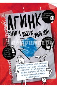 АГИНК - Книга вверх ногами калинина д поцелуй вверх тормашками