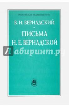 Письма Н.Е. Вернадской