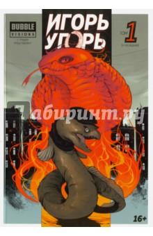 Игорь Угорь. Том 1 игорь атаманенко медовая ловушка история трех предательств