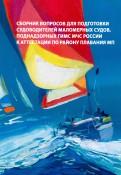 Сборник вопросов для подготовки судоводителей маломерных судов к аттестации по району плавания МП