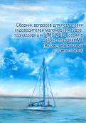 Сборник вопросов для подготовки судоводителей маломерных судов в районе плавания МТ