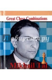Михаил Таль. Лучшие шахматные комбинации