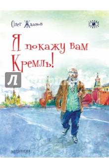 Я покажу вам Кремль!