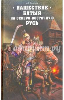 Нашествие Батыя на Северо-Восточную Русь нашествие дни и ночи