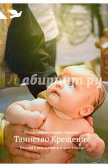 Таинство Крещения. Беседы с родителями и крестными