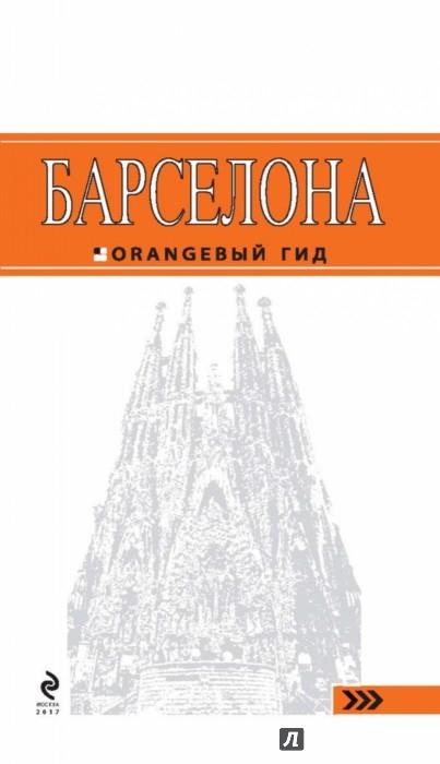 Иллюстрация 1 из 27 для Барселона - Екатерина Крылова | Лабиринт - книги. Источник: Лабиринт