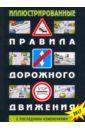 Иллюстрированные Правила дорожного движения РФ,