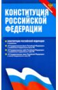 Конституция Российской Федерации. Федеральные конституционные законы. С новыми поправками,
