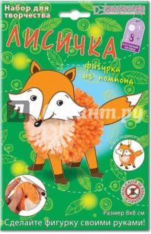 Набор для детского творчества. Изготовление фигурки Лисичка из помпона (АШ 01-212) цена