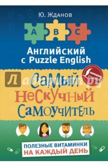 Английский язык. Самый нескучный самоучитель английский язык за год ежедневник самоучитель