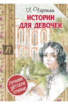 Истории для девочек институтки