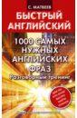 Матвеев Сергей Александрович 1000 самых нужных английских фраз. Разговорный тренинг