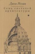 Семь светочей архитектуры