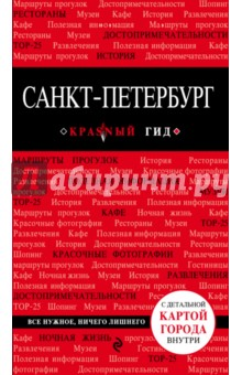 Санкт-Петербург. Путеводитель перец и н барселона путеводитель 5 е издание исправленное и дополненное