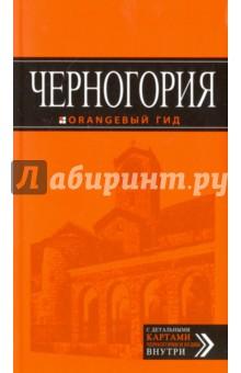 Черногория. Путеводитель (+ карта)