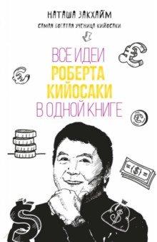 Все идеи Роберта Кийосаки в одной книге закхайм н все идеи роберта кийосаки в одной книге