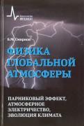 Физика глобальной атмосферы. Парниковый эффект, атмосферное электричество, эволюция климата
