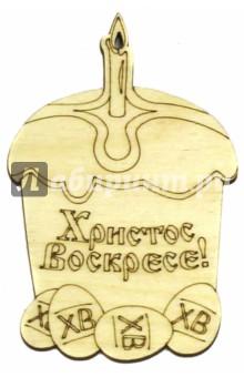 """Деревянный магнит """"ХВ. Кулич, свеча, яйца"""" Символик"""