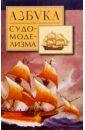 Обложка Азбука судомоделизма