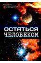 Остаться человеком, Александровский Геннадий Яковлевич