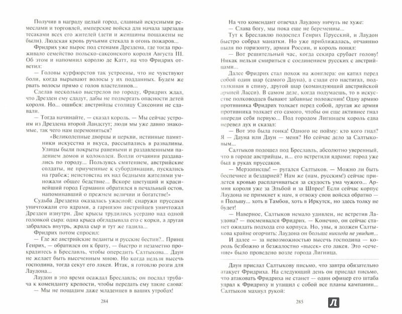 Иллюстрация 1 из 8 для Пером и шпагой. Битва железных канцлеров - Валентин Пикуль | Лабиринт - книги. Источник: Лабиринт