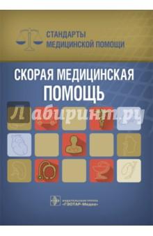Скорая медицинская помощь. Стандарты медицинской помощи футляр укладка для скорой медицинской помощи купить в украине
