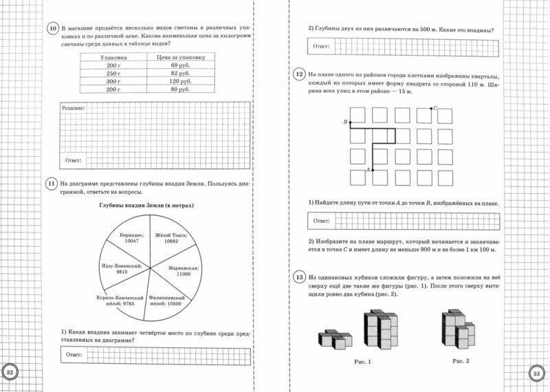 впр ма тетематике 5 класс ерина