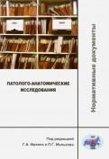 Патолого-анатомические исследования. Нормативные документы