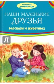 Наши маленькие друзья. Рассказы о животных пасхальное чудо рассказы русских писателей