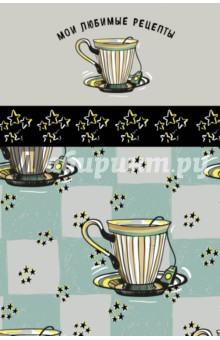 Книга для записи рецептов Звездный чай, А5 книги эксмо мои любимые рецепты книга для записи рецептов нежные цветы